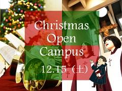 オープンキャンパス12.15