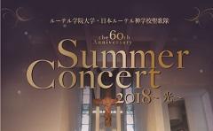 サマーコンサート