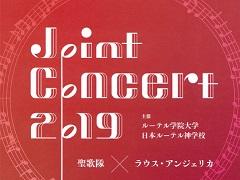 2019ジョイントコンサート