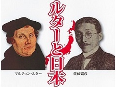 秋の講演会ルターと日本20191110