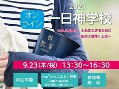 2021年度一日神学校